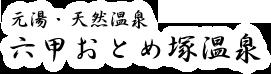 六甲おとめ塚温泉